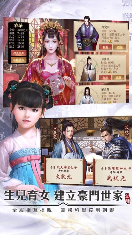 新鹿鼎記 screenshot-5