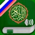 Коран Аудио в России на пк