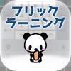 フリックラーニング - 無料人気のゲーム iPad