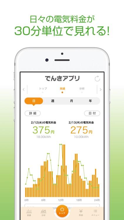 でんきアプリ screenshot-3