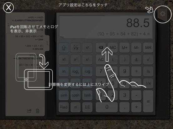 iPad用の電卓のおすすめ画像4