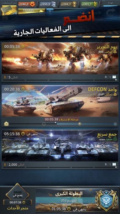 Instant War - أبطال الوطن screenshot #6