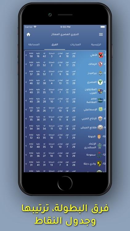 دوري وكاس screenshot-4