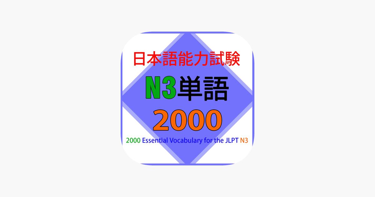 Từ Vựng N3 ( Tiếng Nhật JLPT ) trên App Store