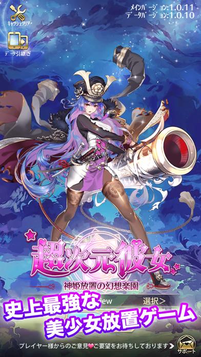 超次元彼女: 神姫放置の幻想楽園のおすすめ画像1