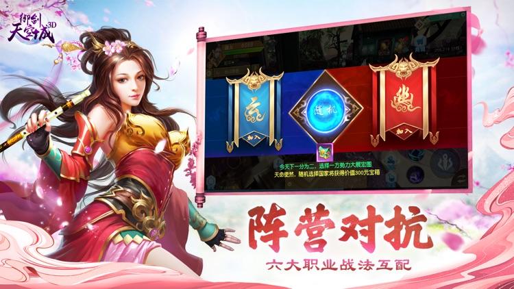 御剑天空城—仙侠国战国风修仙手游 screenshot-4