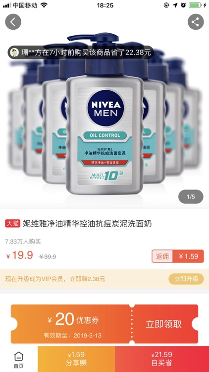 淘福利-返利网购优惠券省钱购物app screenshot-3