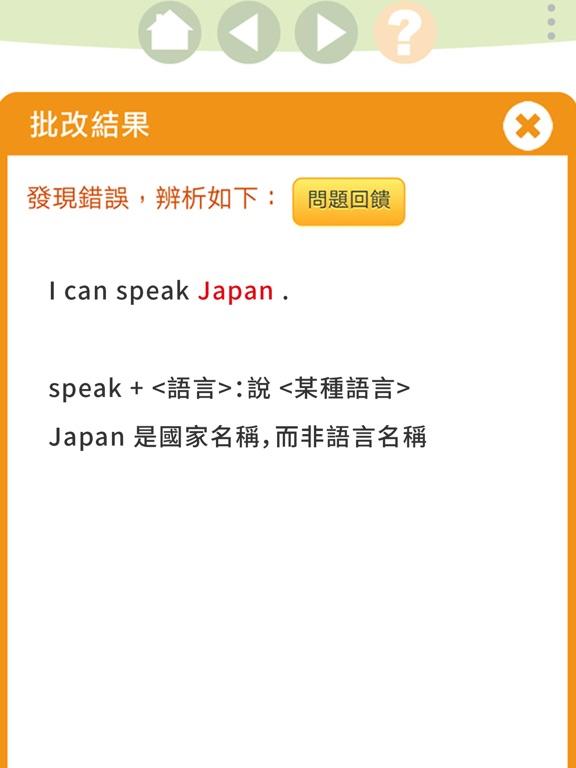 英文造句大師 WriteGuide screenshot #6