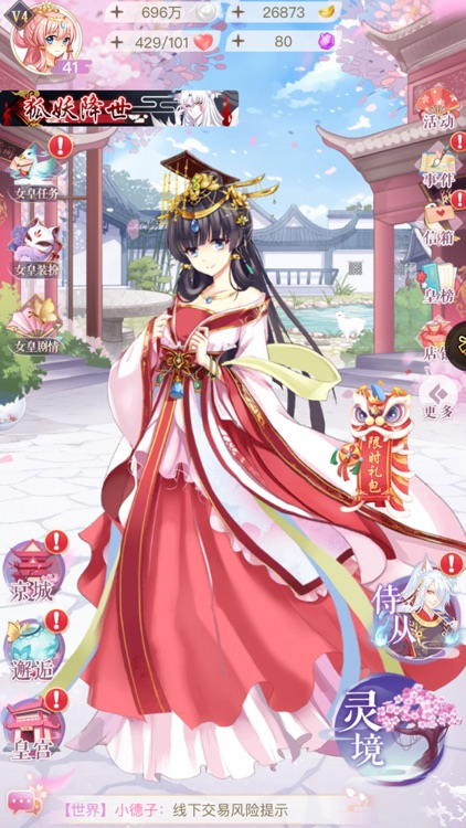 女皇在上-恋爱养成游戏 screenshot-5