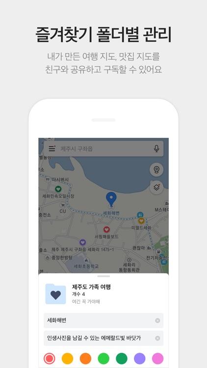 KakaoMap - Korea No.1 Map screenshot-9