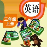 三年级英语上册-人教版PEP小学英语点读机