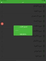 تسميع القران الكريم بالصوت ipad images