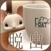 脱出ゲーム アトリエ喫茶ふらっとからの脱出 - iPhoneアプリ