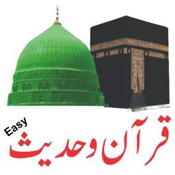 Easy Quran Wa Hadees