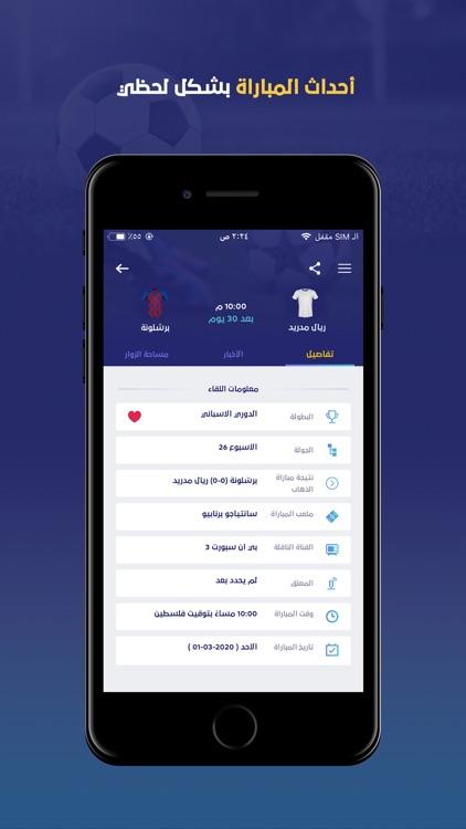 يلا شووت -متابعة أهم المباريات screenshot-3