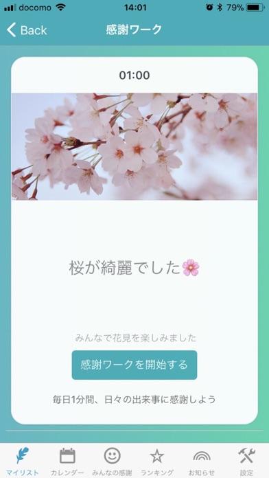 My感謝日記