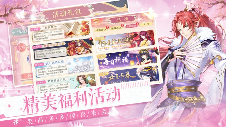 倾世美男恋上我:叫我女皇陛下 screenshot-3