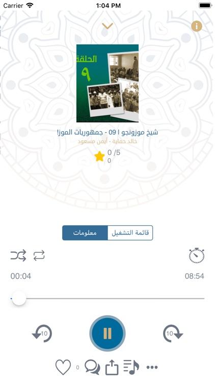 Rowaah - رواة screenshot-7