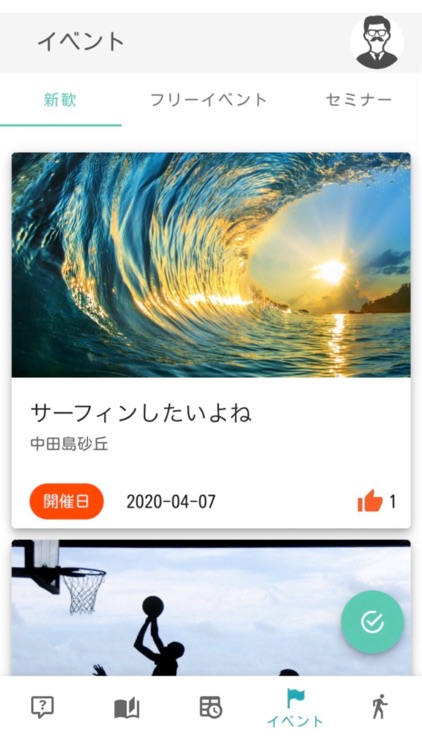 静大浜キャン パンプラージュ screenshot-3