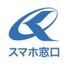 長野県信用組合 スマホ窓口