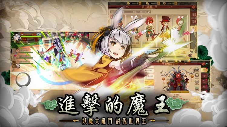 伏妖遊記 screenshot-4