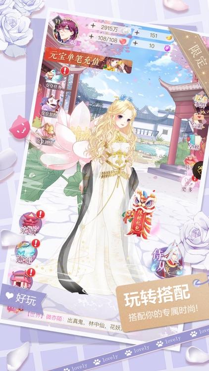 我的女皇陛下-古风恋爱养成游戏