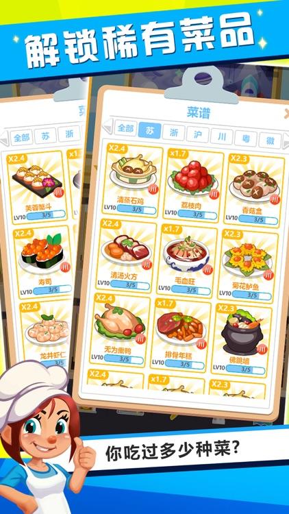 真香饭店 screenshot-2