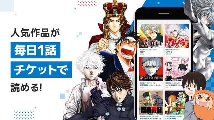 ヤンジャン! screenshot-3