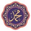 ملصقات اسلامية