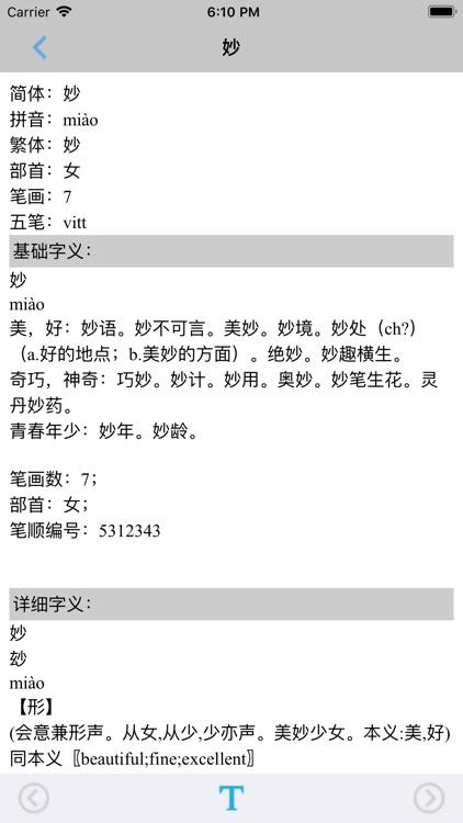小学语文三年级下册部编版 -学霸口袋助手 screenshot-5