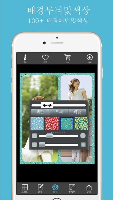합성사진 & 사진편집 어플 - 사진 장식 프레임 및 for Windows
