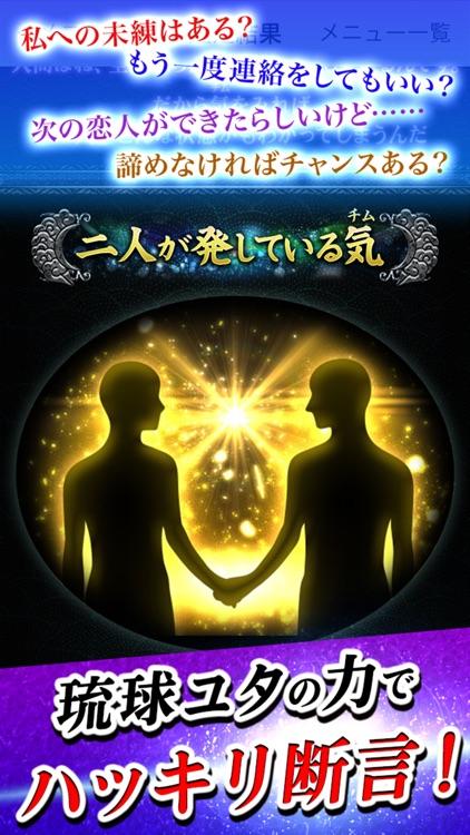 ユタ占術占い師・はるの復縁占い専門館 screenshot-3