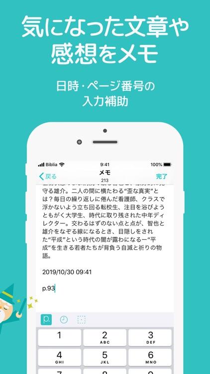 読書管理ビブリア screenshot-3