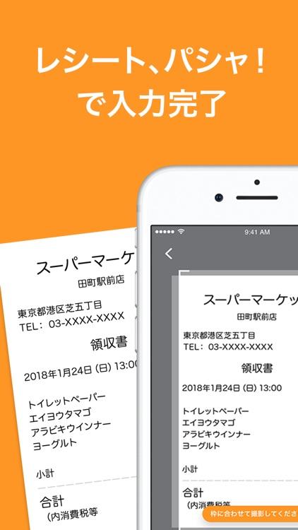家計簿 マネーフォワード ME - 人気家計簿アプリ screenshot-3