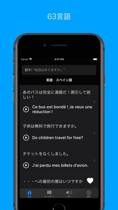 翻訳名人 ScreenShot0