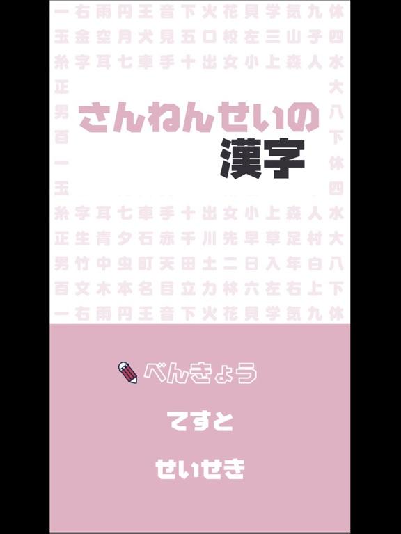 さんねんせいの漢字 - 小学三年生(小3)向け漢字勉強アプリのおすすめ画像2