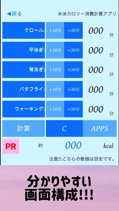 水泳カロリー消費計算アプリのおすすめ画像2