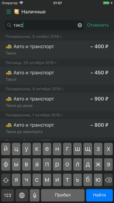 CashSync: Учет расходовСкриншоты 5