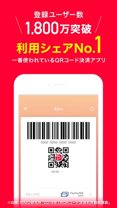 PayPay-ペイペイ(簡単、お得なスマホ決済アプリ)のおすすめ画像1