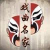 戏曲名家欣赏-京剧越剧黄梅昆曲唱不停