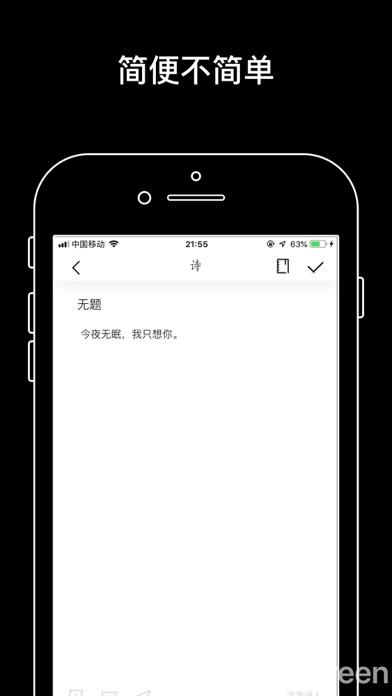 流浪诗人 screenshot 4