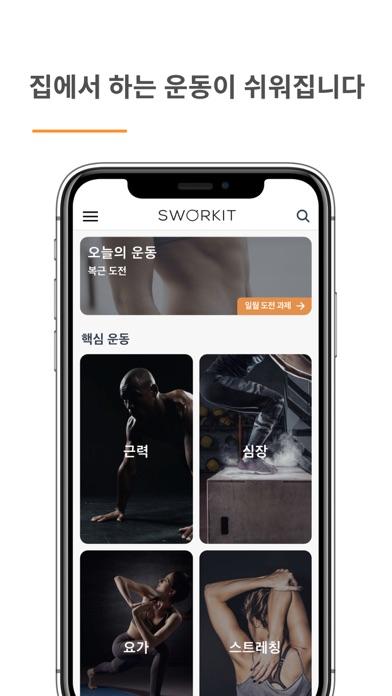 cancel Sworkit 개인 트레이너 Android 용
