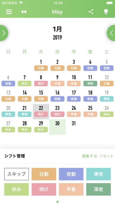 アプリ シフト カレンダー