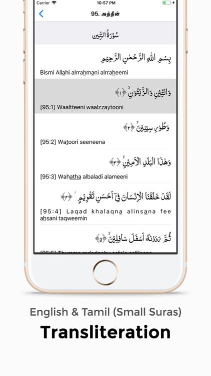 The Tamil Quran screenshot-7