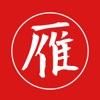 雁川 - iPhoneアプリ