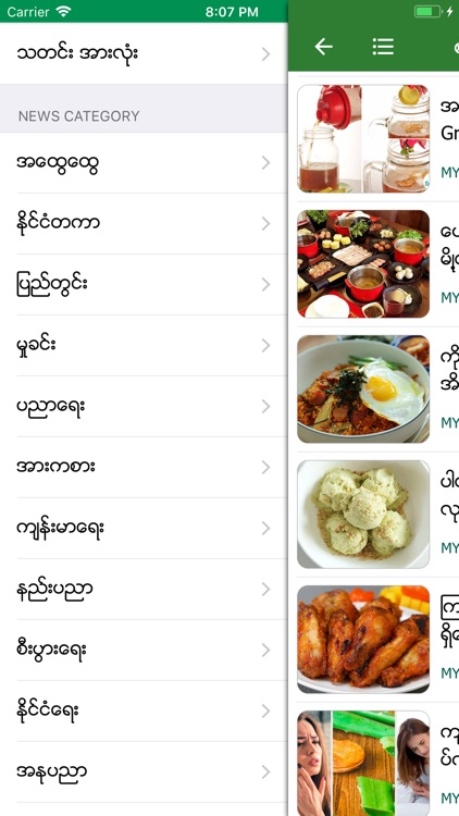 MMBookshelf - Myanmar Books screenshot-6