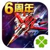 飞机大战-模拟战争单机飞机游戏
