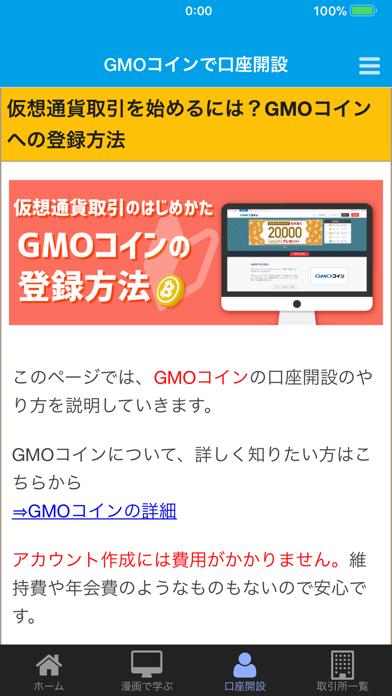 ガッツリ狙う!仮想通貨ナビアプリのスクリーンショット3