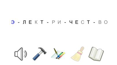 Russian Language.Learn to read screenshot 2