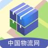 中国物流网-物流货运信息平台